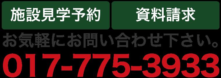 お問い合わせ:017-775-3933