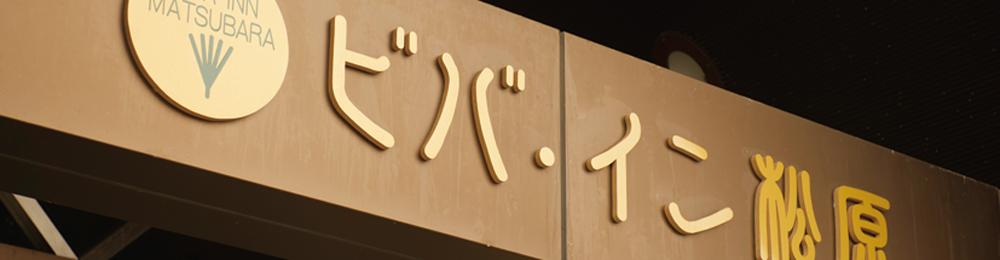 ビバ・イン松原:お問い合わせ